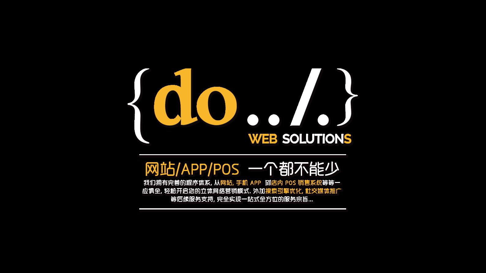 Do Webs - 手机 APP 制作开发