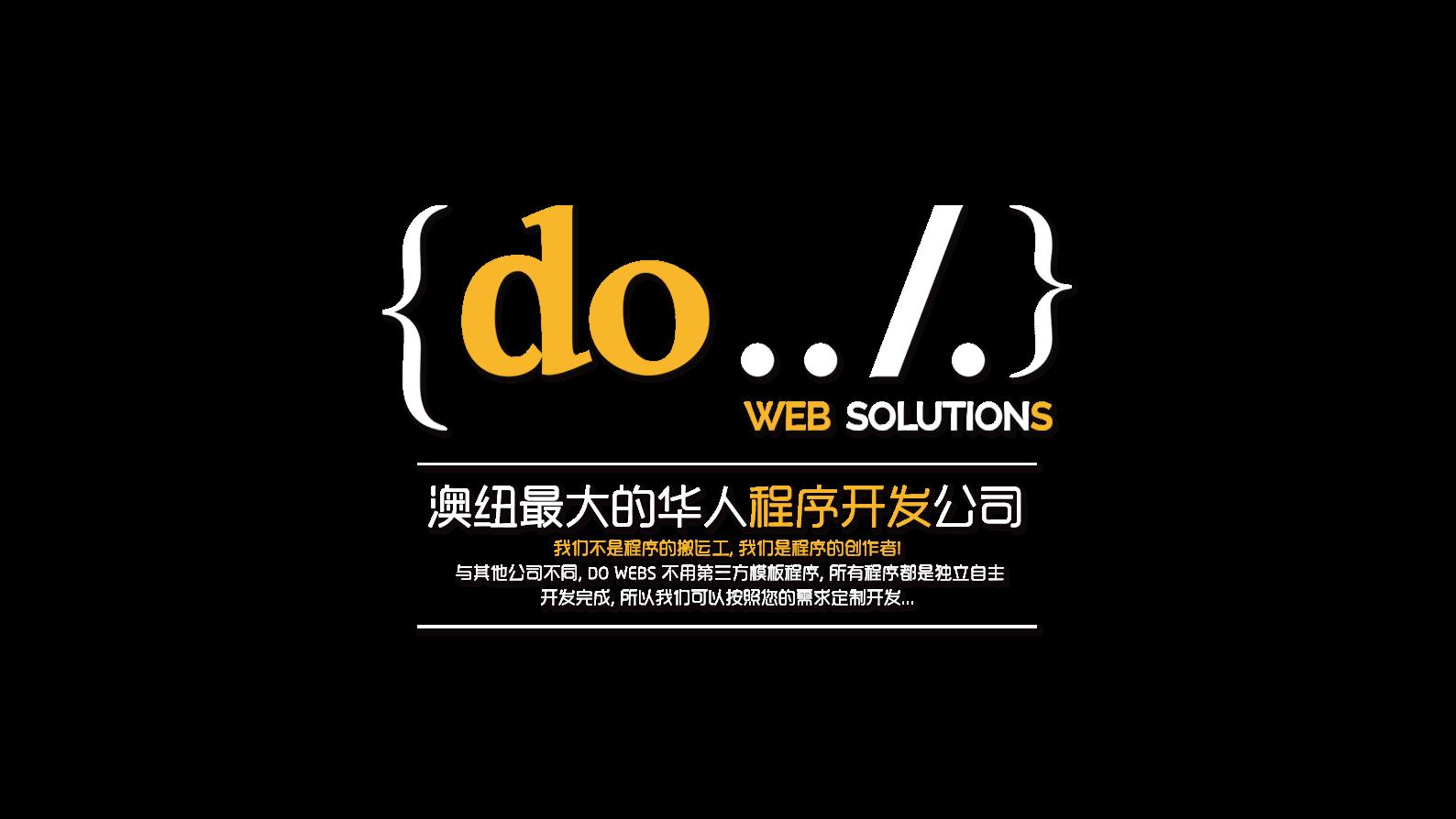Do Webs - 网站制作开发