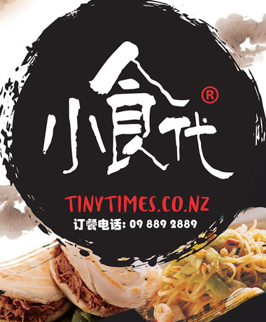 Poster 设计 - 小食代 Tiny Times